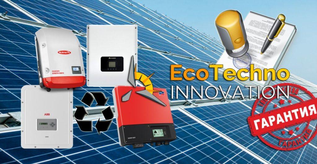 kachestvo-garantiia-eko-techno-innovation