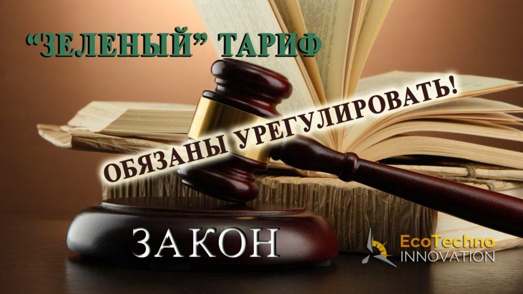zelenyi-tarif-zaporozye-oblenergo-ecotechno-innovation
