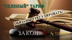 zelenyi-tarif-zaporozye-oblenergo-zakon копия