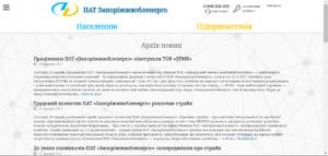zelenyi-tarif-zaporozye-oblenergo-zakon-ecotechno-innovation-compressor