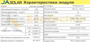 ja-solar-325-poly-charakteristiky-ecotechno-innovation