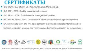 ja-solar-poly-sertifikaty-ecotechno-innovation