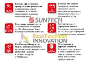 suntech-solar-pannels-poly-preimuschestva-ecotechno-innovation