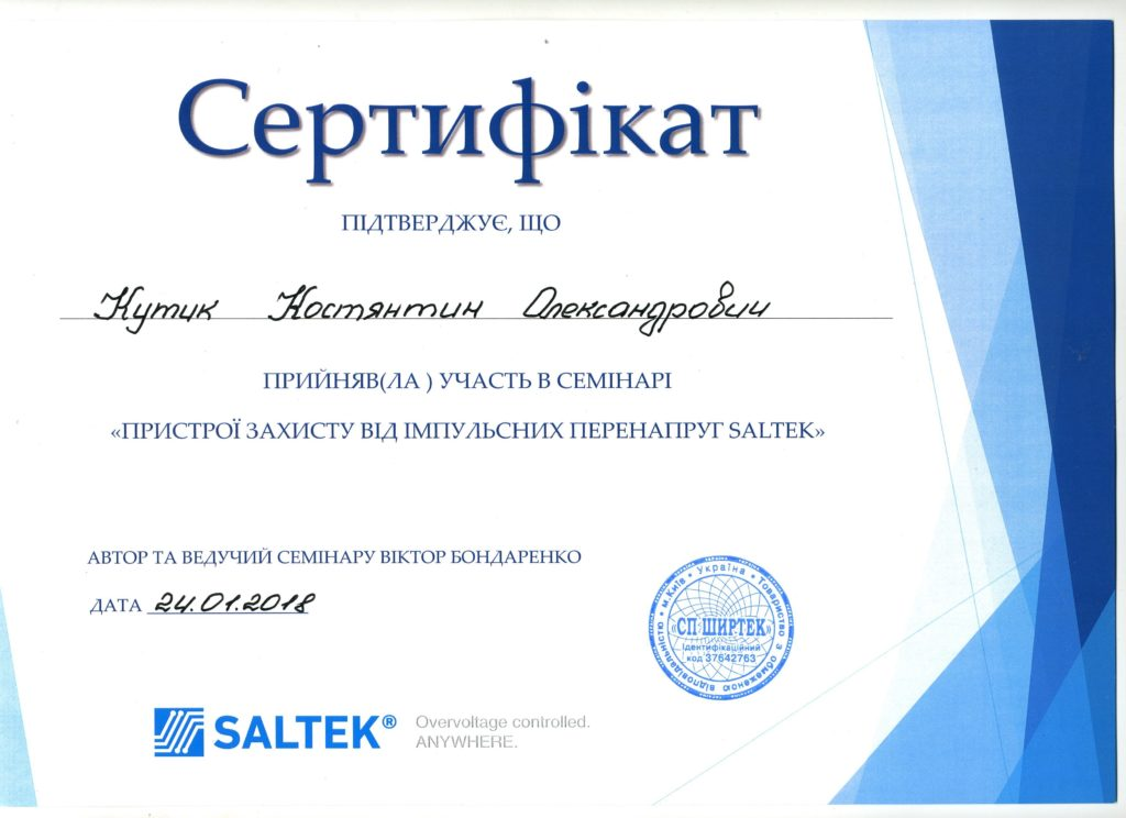 Ecotechno-Innovation-sertifikat-saltek