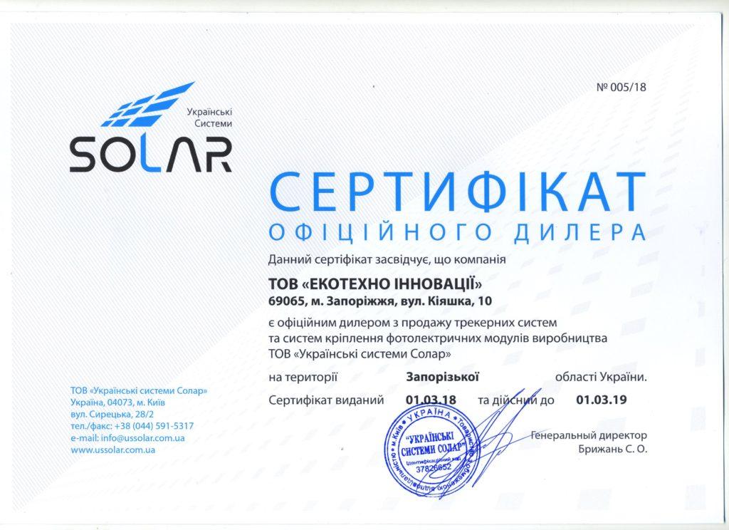Ecotechno-Innovation-sertifikat-uksystem-solar