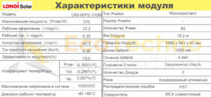 longi-solar-310-mono-charakteristiky-ecotechno-innovation
