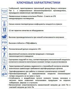 risen-275-poly-preimushestva-ecotechno-innovation