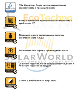 solar-world-solar-pannels-290-300-wob-mono-harakteristiky-ecotechno-innovation