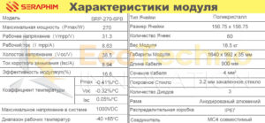 seraphim-solar-pannels-270-harakteristiki-poly-ecotechno-innovation