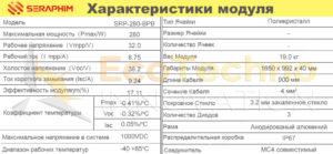 seraphim-solar-pannels-280-blade-harakteristiki-poly-ecotechno-innovation