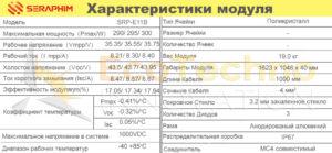 seraphim-solar-pannels-eclipse-poly-290-295-300-harakteristiki-ecotechno-innovation