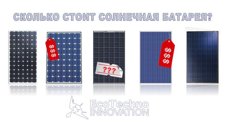 skolko-stoit-solnechnaya-batareya-ecotechno-innovation