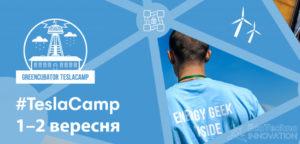 tesla-camp-ekotechno-innovation
