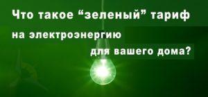 zeleniy-tarif-dlya-doma-ukraina-eco-techno-innovation-compressor