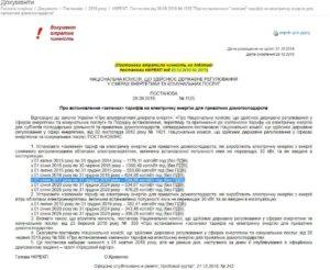 postanovlenie-nkrekp-sentiabr-zelenyi-tarif